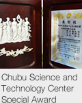 Chubu Science and  Technology Center  Special Award