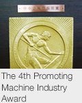 The 4th Promoting Machine Industry Award